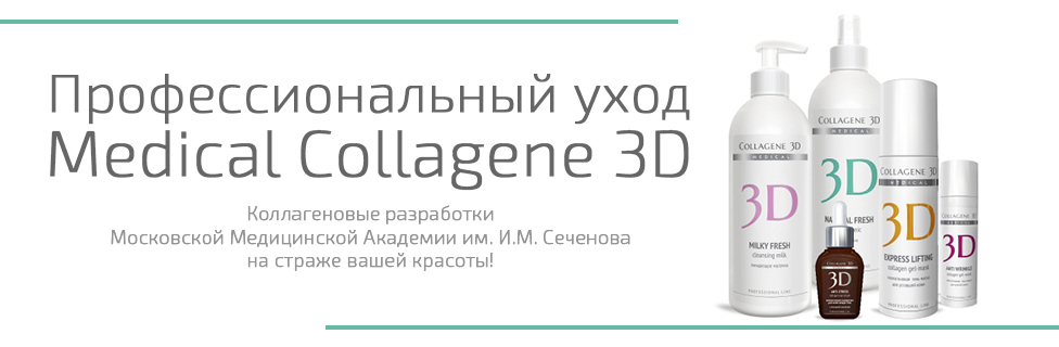 collagene3d